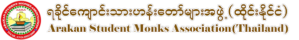 Arakan Student Monks Association
