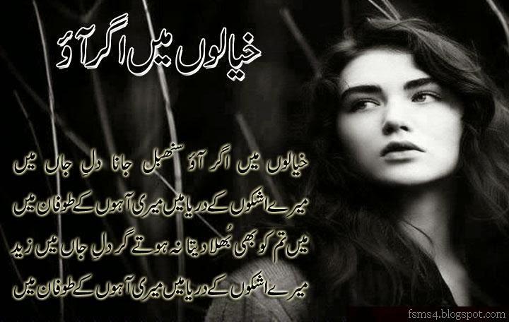 urdu shayari 2015 - 2015 sad 4 line poetry - 4 line sad urdu poetry ...