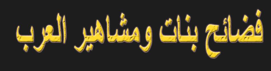 فضائح بنات ومشاهير العرب