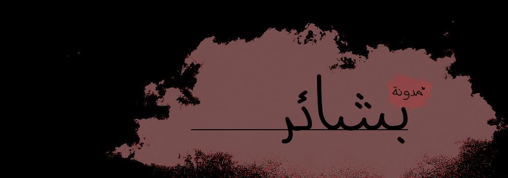 مدونة بشائر ..