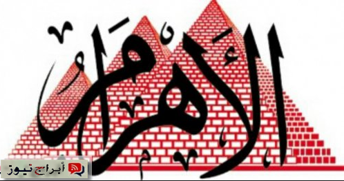 وظائف جريدة الاهرام الجمعة 23-01-2015