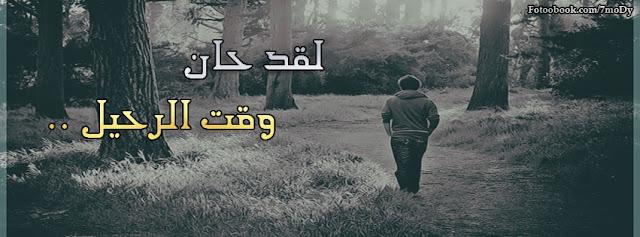 23     صورة عتاب او فراق حزينة للفيس بوك