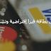 أفضل المواقع للحصول على بطاقات فيزا إفتراضية للتسوق أو تفعيل البايبال