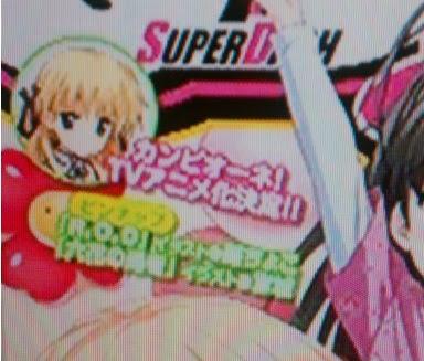 Anunciado anime para Campione! Q_20111206015828