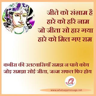spiritual quotes in hindi image 1