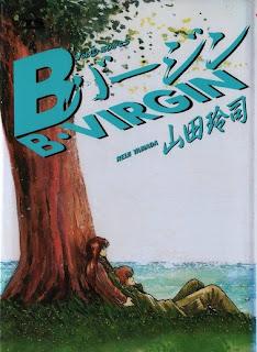 B Virgin