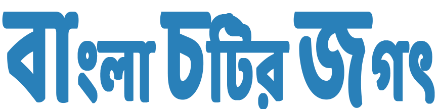 BANGLA CHOTIR JAGAT