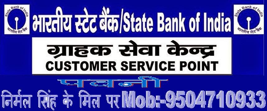 भारतीय स्टेट बैंक CSP पवनी