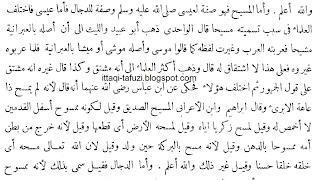 Pendapat para ulama tentang alasan julukan nabi isa sebagai almasih