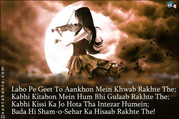 Shaam O Sahar SMS Shayari