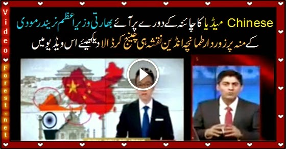 China State-owned Television Shows Indian Map without Kashmir & Arunachal Pradesh