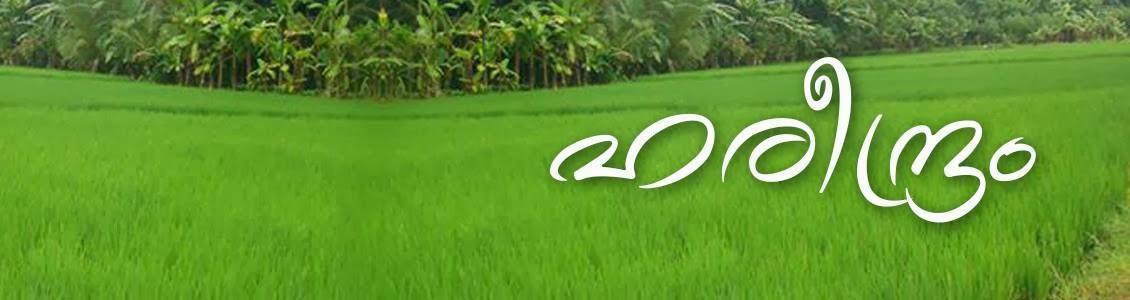 ഹരീന്ദ്രം..