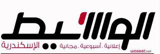 وظائف جريدة الوسيط الاسكندرية الاثنين 11/3/2013