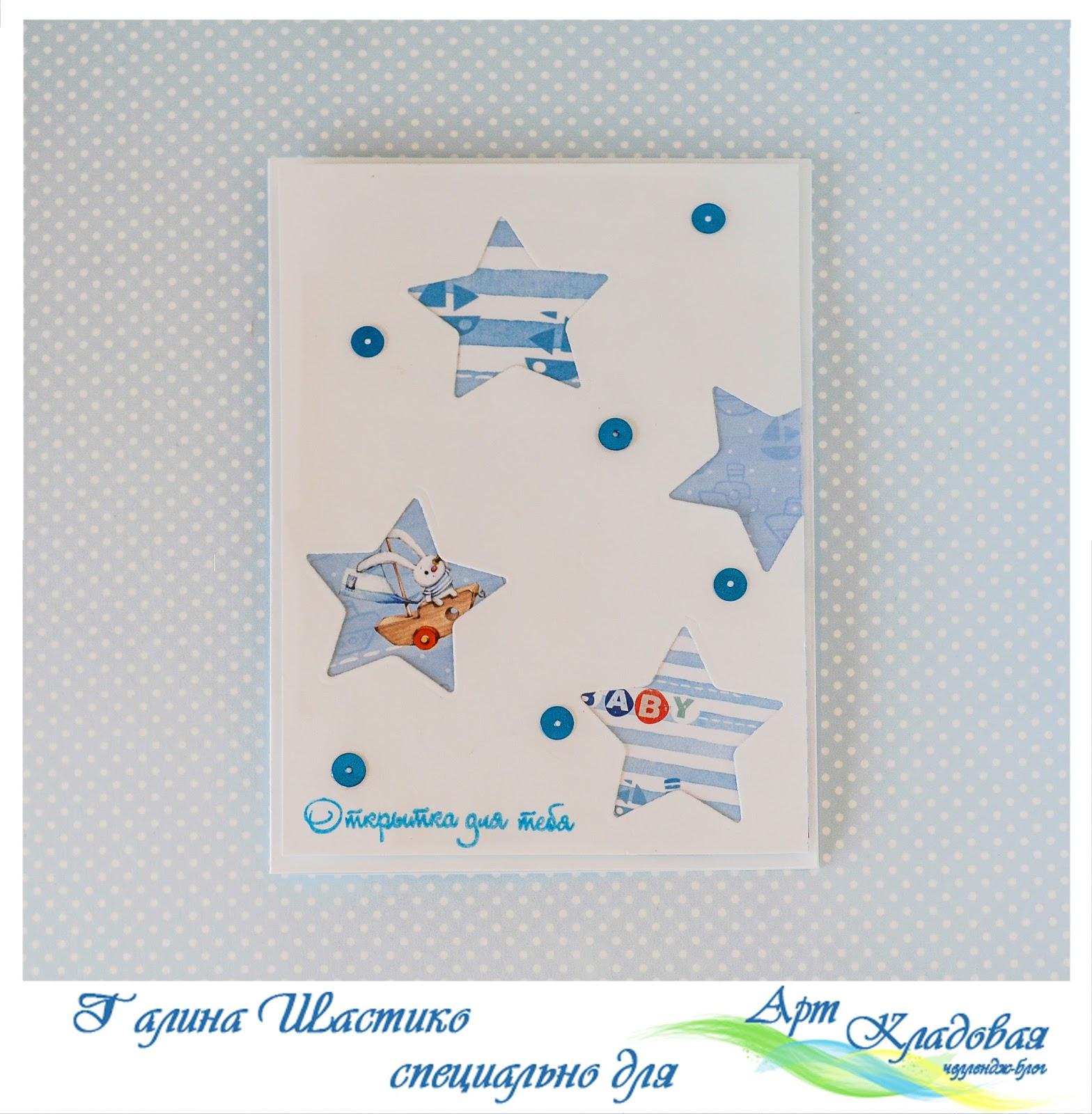 Маленькие открытки на подарки