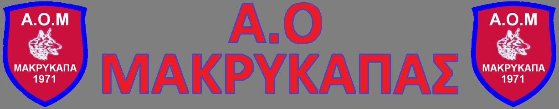 Α.Ο. ΜΑΚΡΥΚΑΠΑΣ