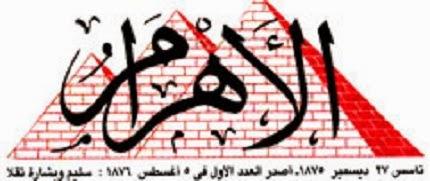 وظائف خالية جريدة الأهرام في مصر وخارج مصر اليوم الجمعة 21 فبراير 2014