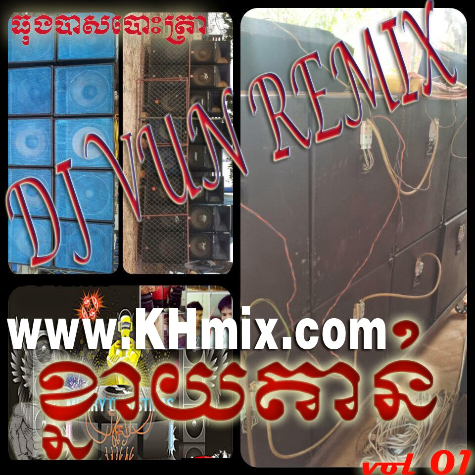 [Album Mix] DJ Vun Remix Vol 01 | Khmer Remix 2014