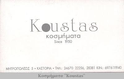Κοσμήματα Koustas