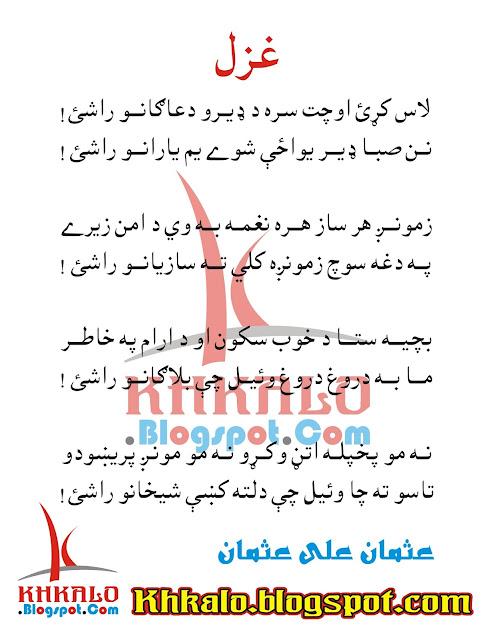 Usman Ali Usman Pashto Ghazal