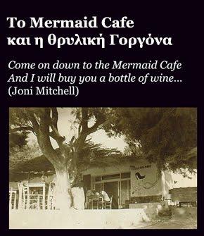 Η Joni Mitchell στα Μάταλα!