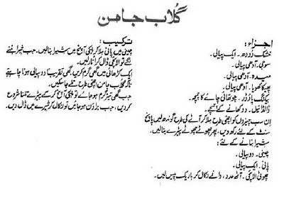 how to make gulab jamun at home in urdu
