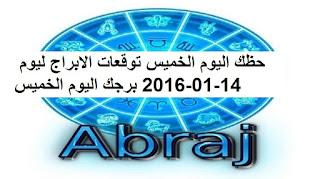 حظك اليوم الخميس توقعات الابراج ليوم 14-01-2016 برجك اليوم الخميس