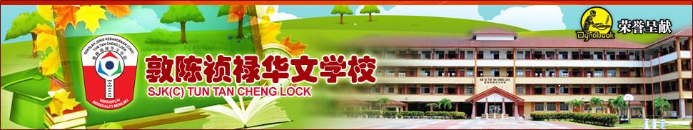 SJKC Tun Tan Cheng Lock
