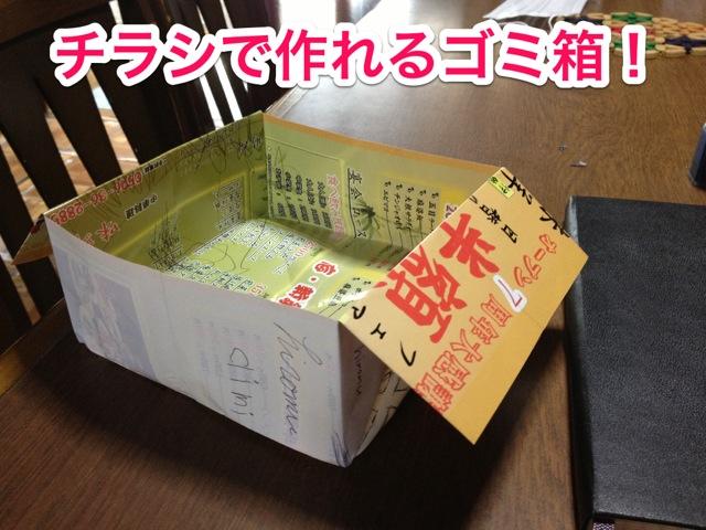 すべての折り紙 折り紙 ゴミ箱 チラシ : ... 広告チラシでゴミ箱を作る