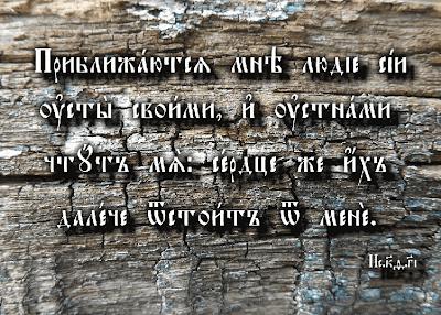 приближаются ко Мне люди сии устами своими, и чтут Меня языком, сердце же их далеко отстоит от Меня;