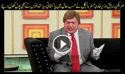 Dunya TV Hasb-E-Haal Latest Episode 29th January 2015
