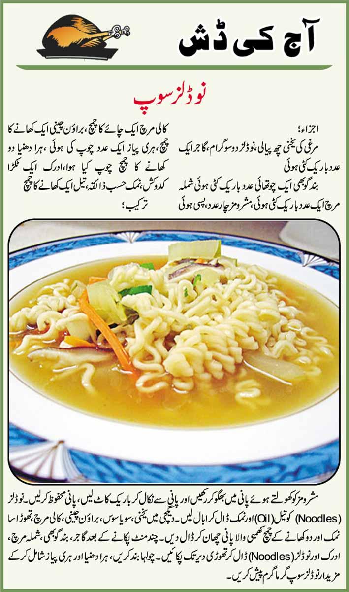 how to make macaroni pasta in urdu