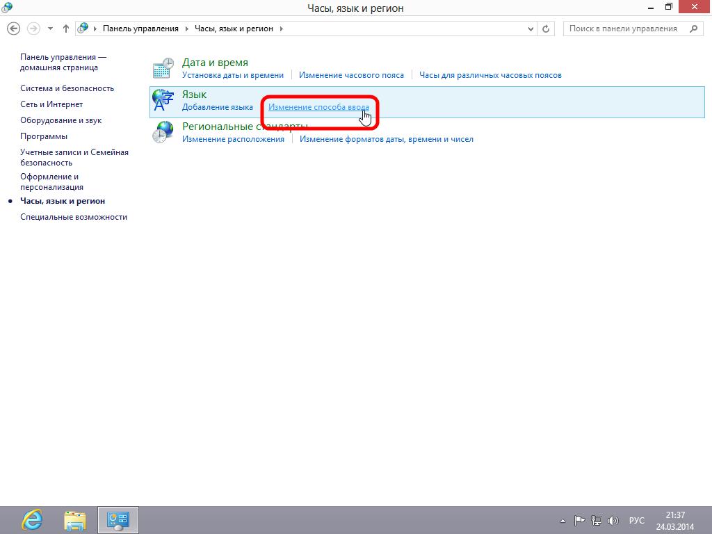 Изменение сочетания клавиш языка Windows 8 - Панель управления - Часы язык и регион - Изменение способа ввода