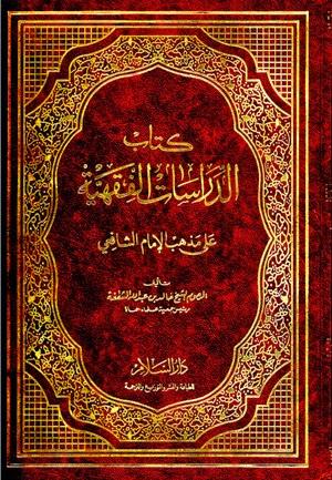 كتاب الدراسات الفقهية على مذهب الإمام الشافعي - خالد الشقفة