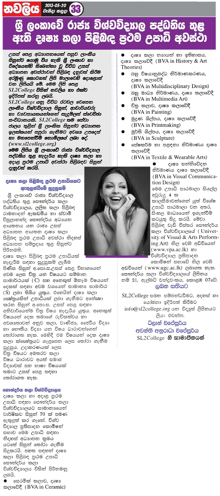 Paparasinewslanka Paper Article Nawaliya Samanali Html