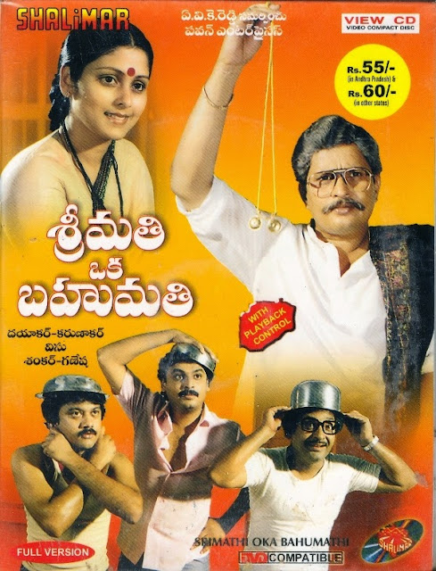Srimathi Oka Bahumathi Telugu Mp3 Songs Free  Download  1987