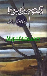 Binte Firon By Muhammad Yaqoob Khan