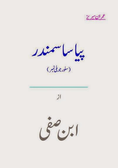 Piyasa samunder novel by Ibne Safi (Imran Series) pdf.