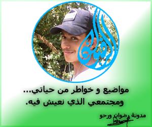رضوان ورحو Radouane Ouarhou