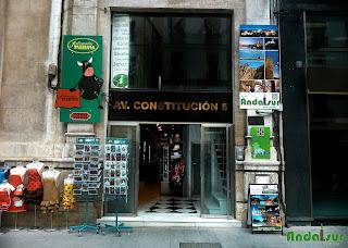 Oficina Andalsur Avenida Constitución