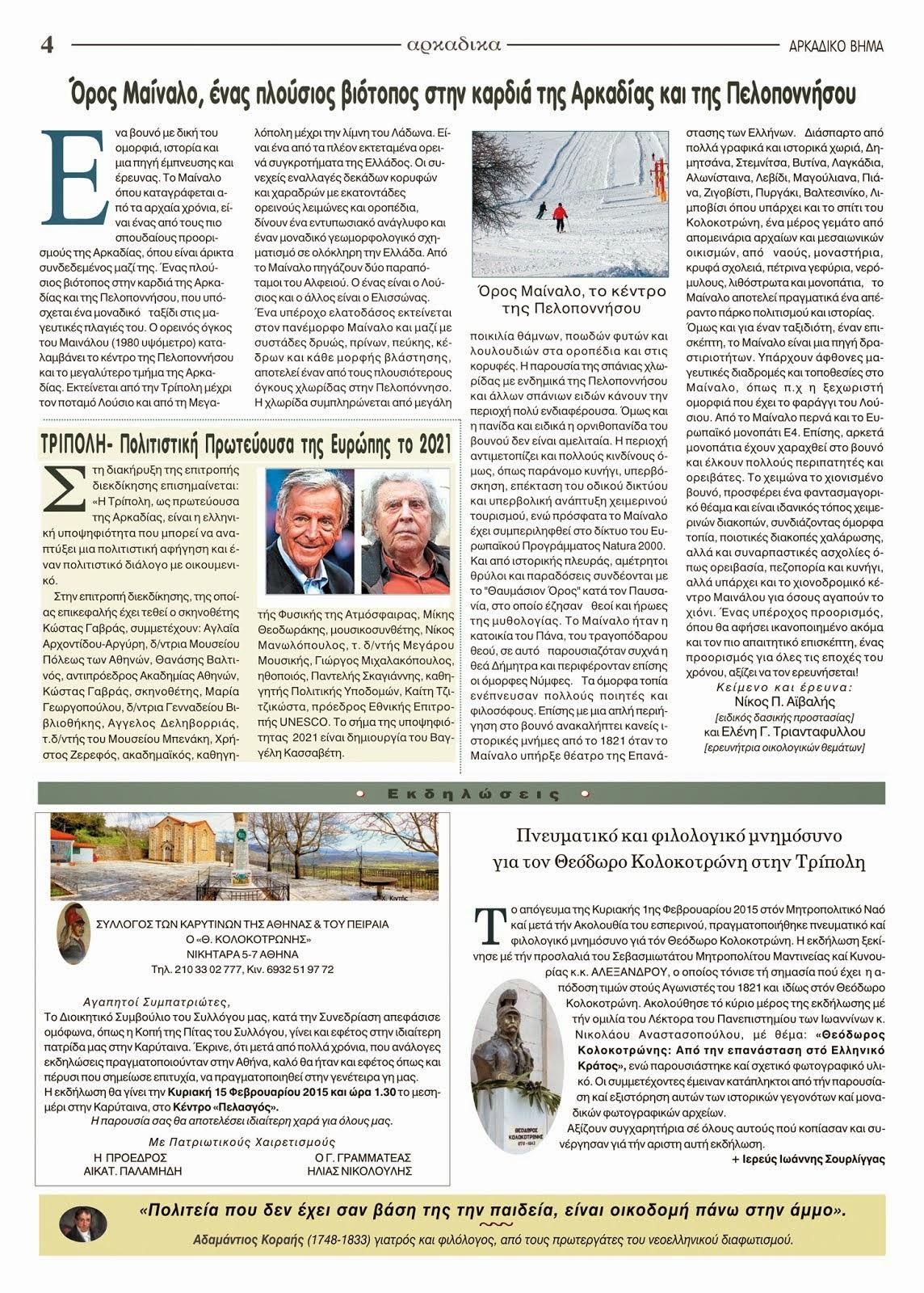 """""""Αρκαδικό Βήμα"""": Όρος Μαίναλο, ένα πλούσιος βιότοπος"""