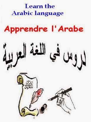تعليم اللعة العربية