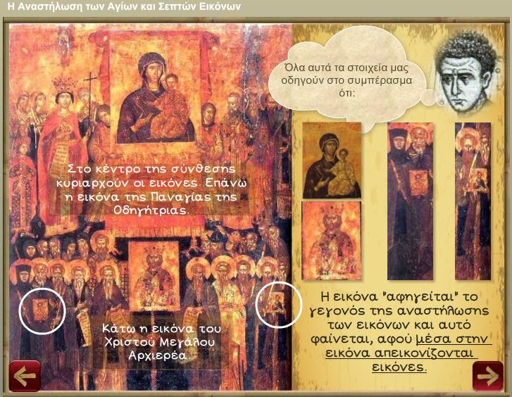 http://petfros.wix.com/diadrastikosch#!diadrastiko-history-e-5/c3m7