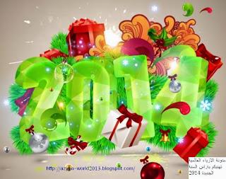 رسائل ومسجات راس السنة2014