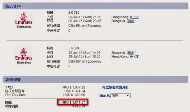 曼谷(阿聯酋航空)  來回機位 HK$1,192(連稅)