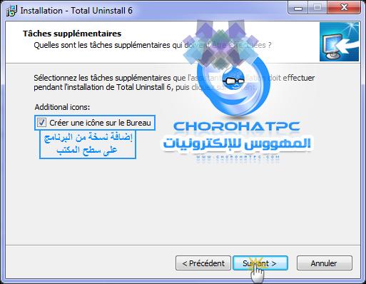 كيفية أي برنامج من جذوره بإستخدام برنامج Total Uninstall الغني عن التعريف
