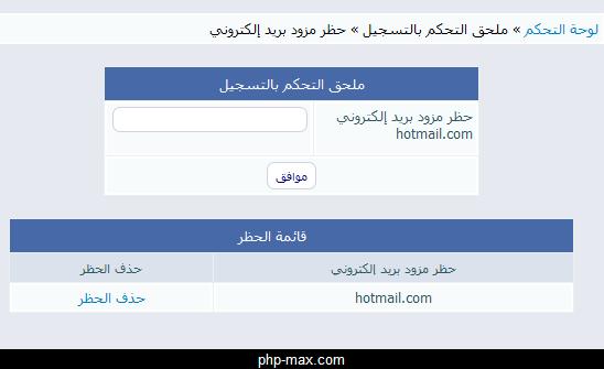 ملحق التحكم بالتسجيل - الأحرف المسموحة والأسماء غير المسموحة