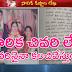 Siricilla Rajaiah Daughter-In-Law Sarika Death Mystery | Sarika Email No...
