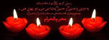 MOHARRAM Mein Hone Wale Galat Rasmon Riwaaj