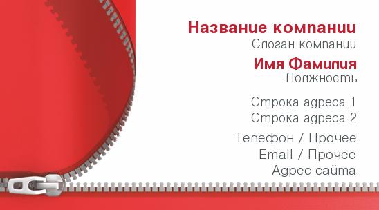 http://www.poleznosti-vsyakie.ru/2013/04/vizitka-dlja-atele-molnija.html