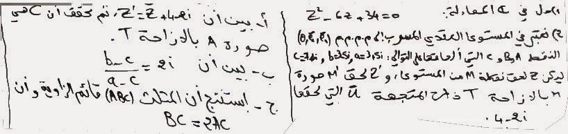 تصحيح تمرين حول الاعداد العقدية من الامتحان الوطني 2008 الدورة العادية